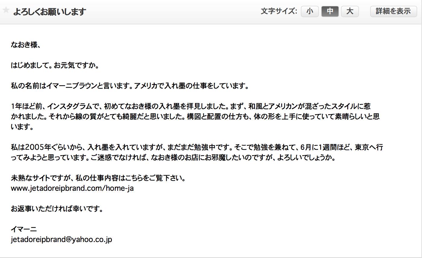 letter to Naoki